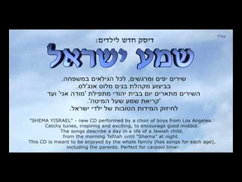 Shema yisrael prayer audio