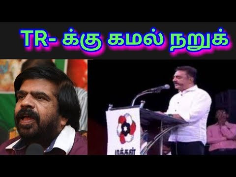 Kamal replies to TR at Trichy meeting latest in Tamil