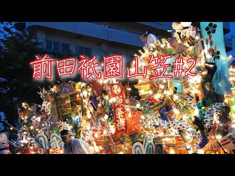 前田祇園山笠#2