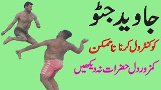 Javed Jatto Vs A Young Man    Qadir Khan Pathan Vs Totey Kabaddi Fight HD