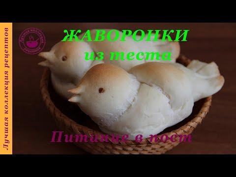 Жаворонки из теста/ Сороки/ Вкусные булочки Жаворонки/ Bottles Of The Lean Dough/ Bird-Shaped Buns