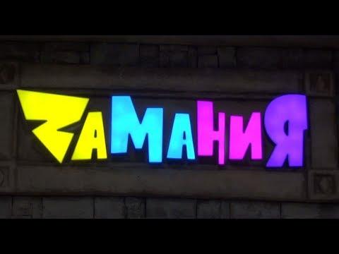 В гости в Парк ПРИКЛЮЧЕНИЙ Zamania