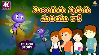 Telugu Stories for Kids | మిణుగురు పురుగు మరియు కాకి | Telugu Kathalu | Moral Stories | Koo Koo TV