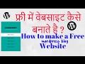 फ्री में वेबसाइट कैसे बनाते है ?   How to make free website blog   WordPress tutorial
