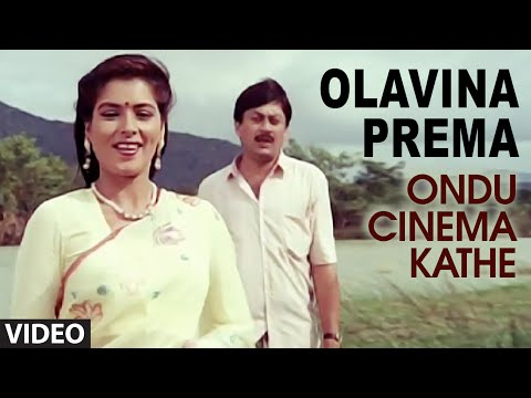 Olavina Prema Video Song II Ondu Cinema Kathe II Anth G. Anja