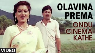 Olavina Prema Video Song II Ondu Cinema Kathe II Anth G. Anja
