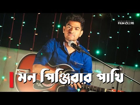 Mon Pinjirar Pakhi | মন পিঞ্জিরার পাখি | Anirudh Shuvo | Bangla New Song 2019