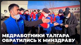 Медработники Талгара обратились к Минздраву