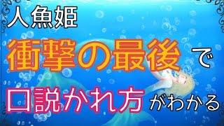 アンデルセン童話の人魚姫。 いろいろな最後のシーンが言われていますが...