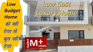 Small House Low Budget Interior Design Ideas| Low Budget House Designs | 100 Square Yard Low Budget
