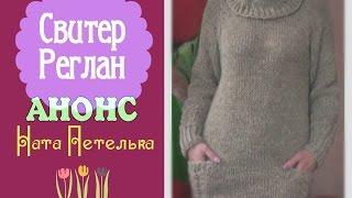 Простой свитер с рукавами реглан