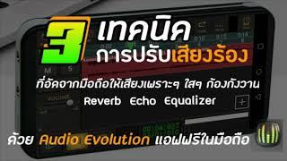 ปรับเสียงร้องเพลงในมือถือด้วย audio evolution