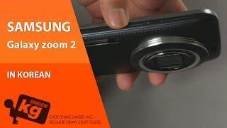 [KR] Samsung Galaxy Zoom 2 개봉기…