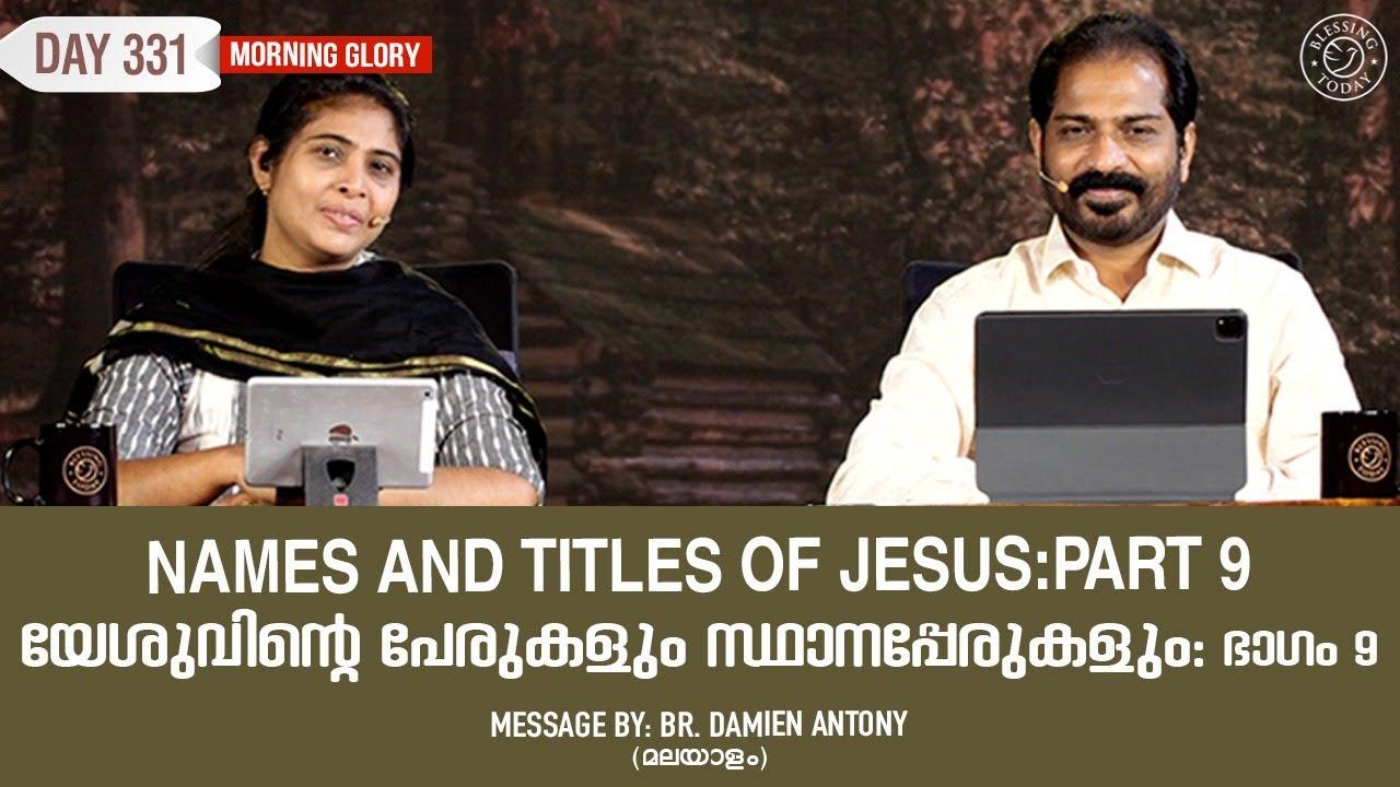 Download Names & Titles Of Jesus (Part-9) | യേശുവിൻ്റെ പേരുകളും സ്ഥാനപ്പേരുകളും (ഭാഗം-9)| Morning Glory - 331