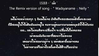 SloGan - เพ้อ [Wadsyaname Remix]