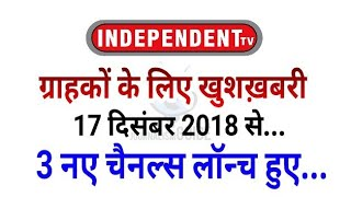 Good News: Independent TV Adds 3 New Channels w.e.f 17th December | Must Watch