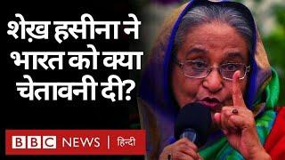 Download Bangladesh: Sheikh Hasina ने Hindus की सुरक्षा पर India को क्यों दी चेतावनी? (BBC Hindi)