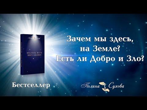 """Зачем мы здесь, на Земле? Есть ли Добро и Зло? Книга Полины Суховой """"Правила Игры Мироздания"""""""