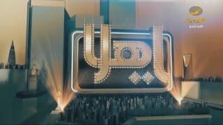 ياهلا حلقة 23 فبراير 2017