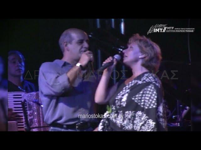 Δίδυμα Φεγγάρια - Δημήτρης Μητροπάνος & Αλέκα Κανελλίδου (LIVE)