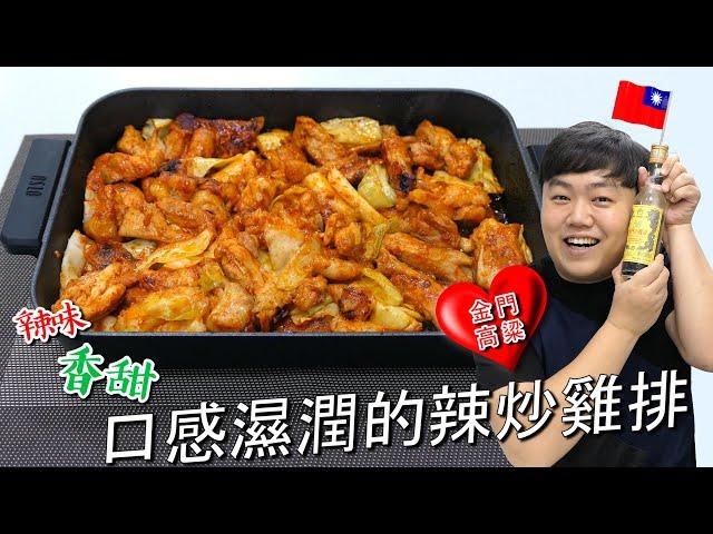 和金門高粱很搭的韓國料理, 製作春川辣炒雞排的方法!