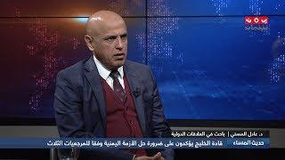 القمة الخليجية تؤكد على المرجعيات وعلى عودة مؤسسات الدولة الى عدن | حديث المساء