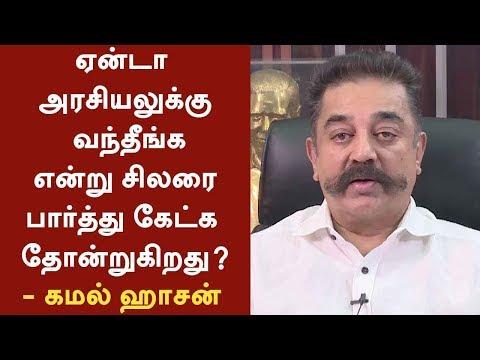 அரசு பள்ளியில் ஆசிரியர்கள் இல்லை | Actor Kamal Haasan Full Speech On TN Present Political Situation