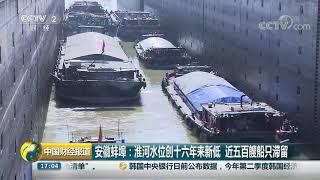 [中国财经报道]安徽蚌埠:淮河水位创十六年来新低 近五百艘船只滞留| CCTV财经