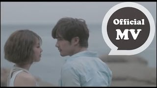 Repeat youtube video OLIVIA ONG [海枯石爛] Official MV HD (電影[真愛挑日子]中文主題曲 )