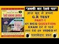 MCQ Railway Speedy Book Revise Yourself Vol 2 Part 1 mp3
