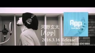 河野玄太 - App