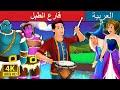قارع الطبل | The Drummer Story in Arabic | Arabian Fairy Tales
