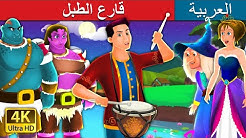 قارع الطبل | The Drummer Story in Arabic | Arabian Fairy Tales