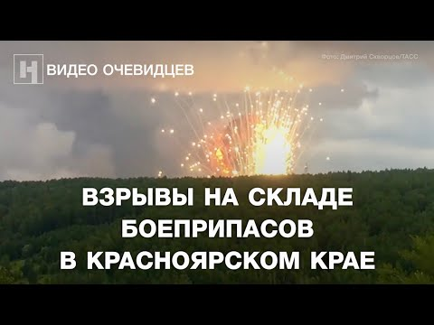 Взрывы на складе боеприпасов в Красноярском крае