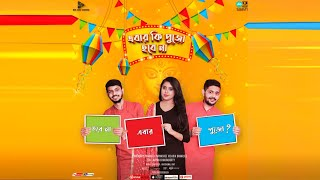 Ebar Ki Pujo Hobe Na | Mrinmoy Bhadra | Parnasree Banarjee Ft Arpan Chakraborty | Bengali Song 2020