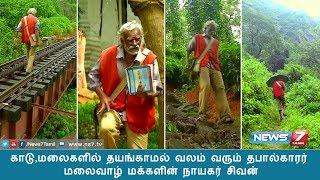 Super Postman – D. Sivan From Nilgiris