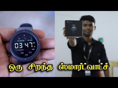 எல்லா வசதிகளும் கொண்ட ஒரு அதிசய ஸ்மார்ட்வாட்ச் | Amazfit verge smartwatch full review in tamil