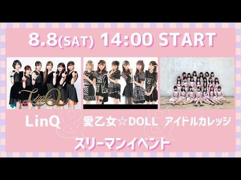 8/8(土)14:00~ LinQ、愛乙女☆DOLL、アイドルカレッジ  スリーマンライブ