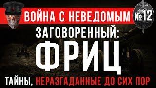 Война с Неведомым #12\1 «Заговорённый: Фриц»