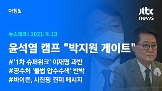"""오늘의 뉴스체크✔ 윤석열 측 """"고발 사주 의혹 아냐…박지원 게이트"""" 주장 (2021.9.1…"""