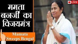 Mamata banerjee चुनाव जीतते ही व्हील चेयर से उतरीं, विजयी संबोधन में कही बड़ी बातें I WB Elections