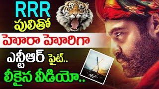 Jr Ntr & Tiger Fight RRR movie Video Leak |#RRR|Ntr|Ntr Latest News|TFI MEDIA
