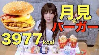 【大食い】月見バーガー  3種 LLセット 紫芋シェイク もちっとチーズボール 【木下ゆうか】Tries out 3 Brand New Tsukimi Burgers From McDonalds
