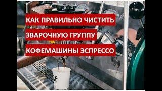 Как правильно чистить кофемашину? Чистим заварочную группу.