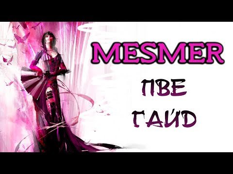 Guild Wars 2. MESMER. PvE-ГАЙД. thumbnail