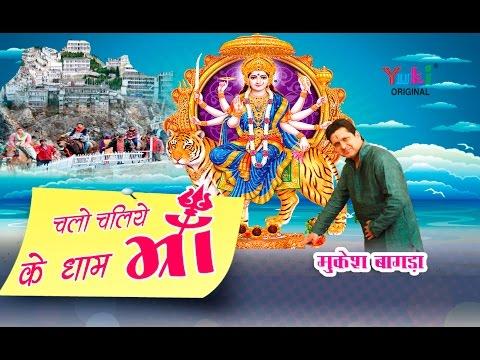 चलो चलिये माँ के धाम । Sheronwali Mata Ke  Bhajan by Mukesh Bagda | BULAVA AAYA HAI