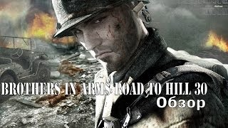 Обзор Brothers in Arms: Road to Hill 30