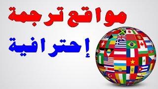 افضل 4 مواقع لترجمة الكلمات و النصوص تغنيك عن ترجمة جوجل - تدعم العربية