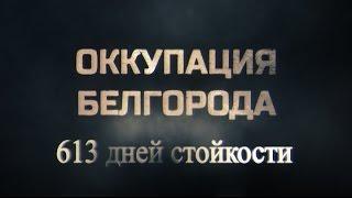 Документальный фильм «Оккупация Белгорода. 613 дней стойкости»