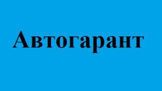 Автогарант купить заказать Новые б/у оригинальные запчасти опель фиат авто Светловодск цены(, 2015-07-01T08:00:21.000Z)